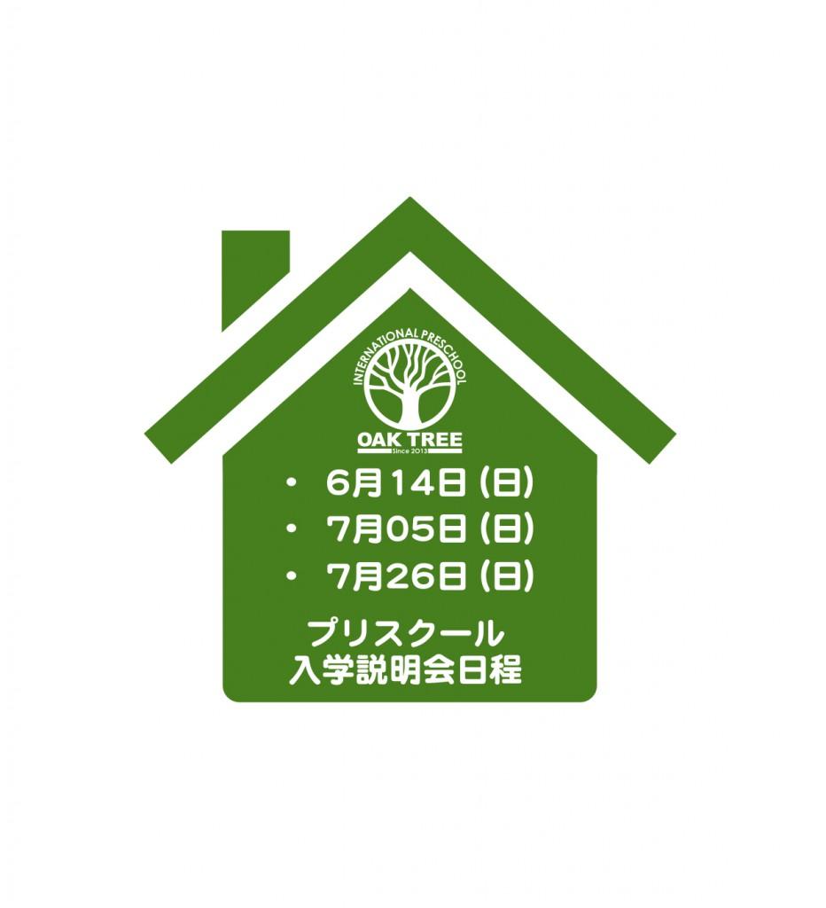 2015 Setsumeikai Icon