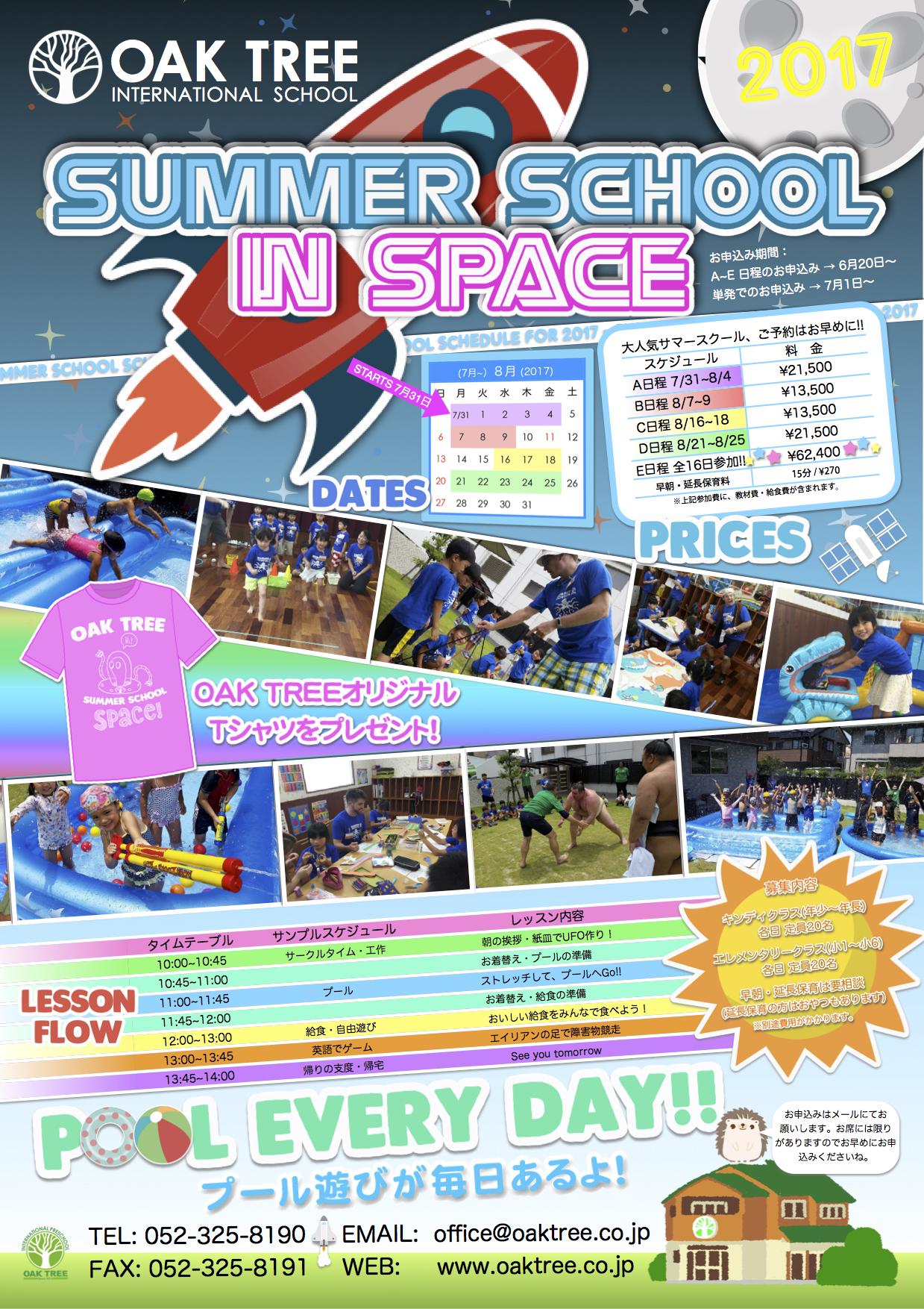 Summer School Ad 2017JP latest copy