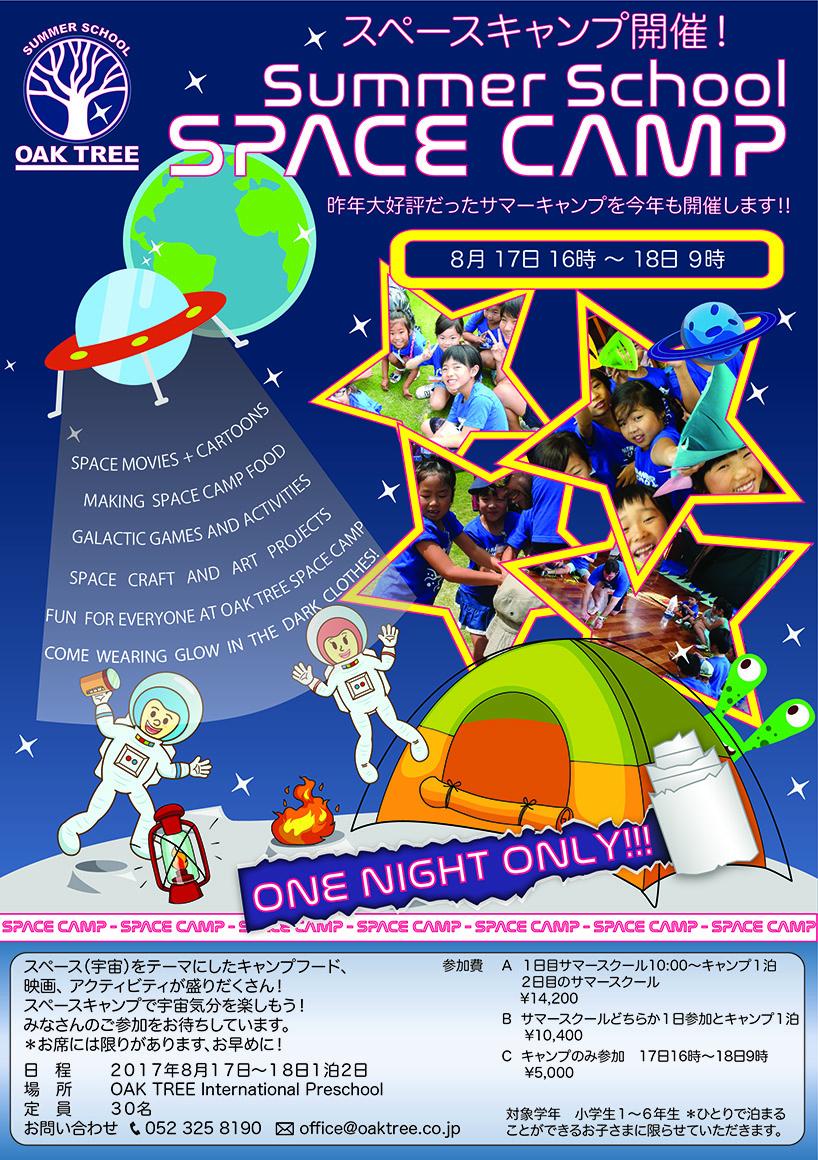 summer school - CAMP flier