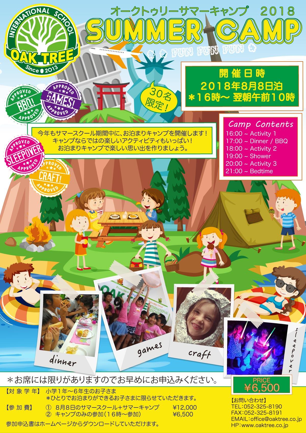 summer_camp2018